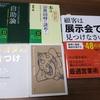 本五冊無料プレゼント2870冊目
