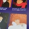 松濤美術館の『サラ・ベルナールの世界展』は1月末まで!