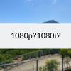 【ビデオフォーマット】1080pと1080iの話