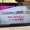EIMEI-TOP オンラインイベント