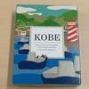 神戸港で商品売買『KOBE』の感想