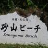 ④【観光編】砂山ビーチ/宮古島旅行記~2019.3.30~4.2