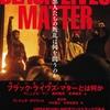 ブラック・ライヴズ・マター BLACK LIVES MATTER 黒人たちの叛乱は何を問うのか