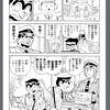 漫画を描こうず ~トーン編①