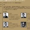 【拡散希望】【質問募集】Fintechによる新たなまちづくり(スマートシティ)in 福岡
