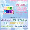 5/5(土)Live Plant 出演者紹介④ Lotus Roots