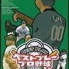 ベストプレープロ野球'00というゲームを持っている人に  大至急読んで欲しい記事