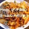 【業務スーパー】Hachi(ハチ食品)の1人前39円の「たっぷりナポリタン」が中々イケる!^^