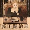 美術展:「没後50年 藤田嗣治展」@東京都美術館に行ってきました。