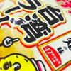 47都道府県の味、第1弾!