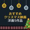 クリスマス映画おすすめ【洋画5作品】一人でも恋人や家族とでもOK