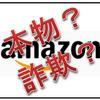 また怪しいメール【Official Amazon】【アカウントが必要です】が来た! アカウントが停止??