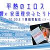 2/20 20時「平熱のエロス~常盤響×安田理央ふたりトーク~」
