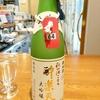 【秋田酒こまち 酔楽天】の感想・評価:3,000円以内で買える、伸びやかな甘さの銘酒