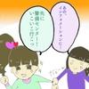 キッザニア甲子園19回目 その4(Exciting Week)