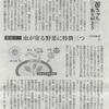 西日本新聞連載10話,11話 なぜ美味しい野菜を虫は食べないのか