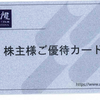 大戸屋・優待カード