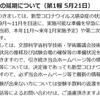 【速報】R2年度技術士第二次試験 延期【秋9~11月頃】