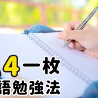 「A4一枚英語勉強法」の使い方・特徴は?正しい英文を身に着けよう