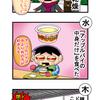 【絵日記】2019年1月20日~1月26日
