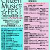 【フェス】8/10.11「Toyota Citizen Mucic☆FES~豊田市民音楽広場SP~」8月10日(土)アーティストデータイムテーブル公開です!