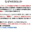 WEBセミナー 「WEBQU×まなびポケットCBT~学級経営が学力向上に役立つ理由~」レポート No.1(2021年10月7日)