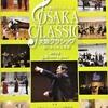 「大阪クラシック~街にあふれる音楽~2019」今年も開催されます!