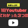 【1日Youtuberやってみたw】ブロガーがYoutuberになってわかった3つのこと 動画も公開!