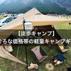 【手頃な価格】徒歩キャンプ可能な軽量ギアを安く揃えよう!