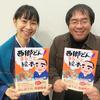 『西郷どん!まるごと絵本』の東川隆太郎さん、「ブラタモリ」でタモリさんと共演!!!