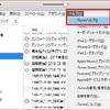 iTunesライブラリを複数作成して使い分ける(ヘルプでやり方を確認)