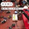 【3/28・3/29】【音を探る 第1回 】 〜存在しない音「結合音」とは? 音の不思議ワークショップ〜
