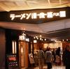 JALマイルで行く屋久島⑥~帰りは福岡空港経由にした理由はラーメンとサクララウンジです。