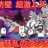 【プレイ動画】絶対防壁 超激ムズ 狂乱のタンク降臨