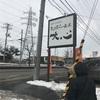 札幌清田区ラーメン「大心」