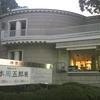 2017/11/05 山本周五郎展に行きました