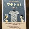 新刊『14歳のひろしま ワタシゴト』(中澤晶子) ワタシゴト  渡し事=記憶を手渡すこと  私事=他人のことではない、私のこと