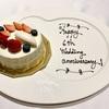 入籍記念日6周年☆「セレニティ」のアニバーサリーコースで盛大にお祝い!+入籍日の小噺
