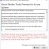Azure Sphere開発ツール