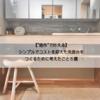 """【""""造作""""で叶える】シンプルでコストを抑えた洗面台をつくるために考えたこと5選"""