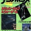 【1982年】【10月号】テクノポリス 1982.10