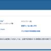 デルタ航空のマイルでソウル-東京便を発券
