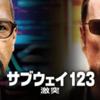 映画『サブウェイ123 激突』オリジナルを凌駕するリメイク作品です!!