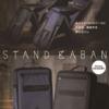 カバンを机に!ビジネスバック「STAND KABAN」