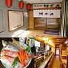 【オススメ5店】福井市(福井)にある焼酎が人気のお店