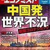 週刊エコノミスト 2020年03月10日号 中国発 世界不況/中央銀行デジタル通貨