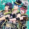 普段は10日だけど、明日発売アニメ系の雑誌。