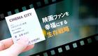 立川シネマシティの生存戦略 映画ファンを幸福にする有料会員制度の秘密