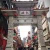 神戸の南京中華街は、どこまで中国感に溢れているのか!アクセス、グルメは?中国在住経験者が神戸の中華街に行ってみた!