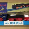 【プラレール】D51きしゃ(青D51)